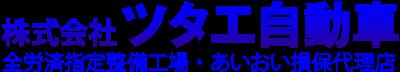 株式会社ツタエ自動車